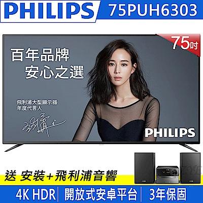 【預購】PHILIPS飛利浦 75吋 4K UHD 連網液晶顯示器 75PUH6303