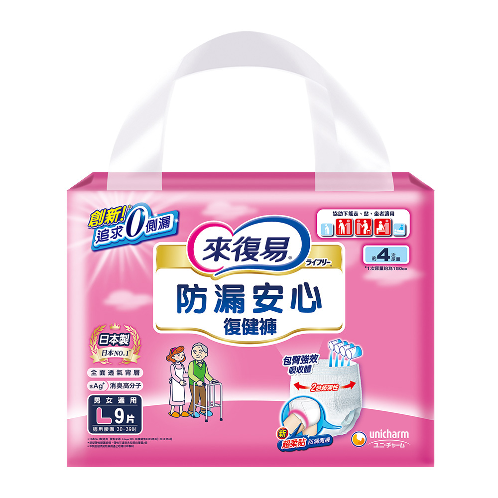 來復易 防漏安心復健褲(L)(9片/包)-成人紙尿褲
