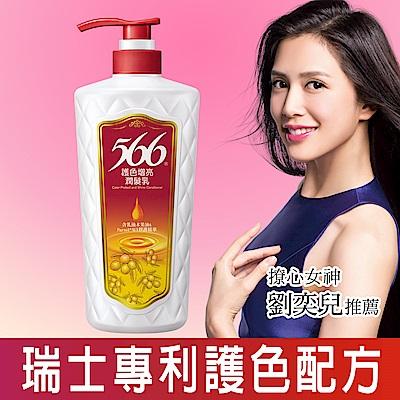 566 護色增亮潤髮乳-700g