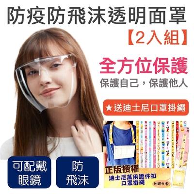 ★買就送迪士尼口罩掛繩x1★透明防護面罩2入組 防霧防飛沫 防疫面罩 可戴眼鏡