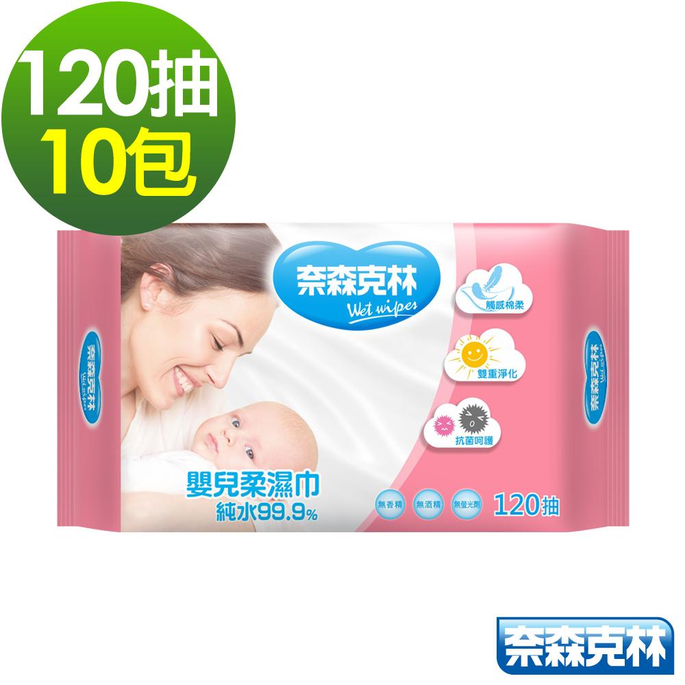 奈森克林 嬰兒純水柔濕巾120抽10包/組