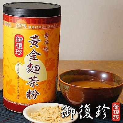 御復珍 黃金麵茶粉-微糖(600g)