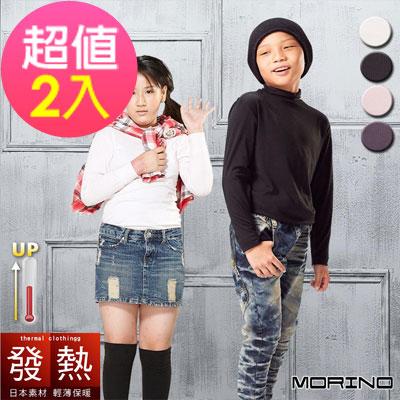 (超值2件組)兒童內衣 發熱衣長袖高領內衣  MORINO