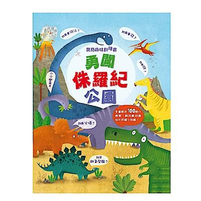 驚奇趣味翻翻書 勇闖侏羅紀公園