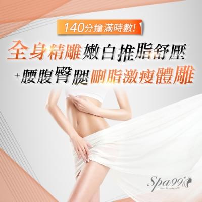 (高雄) 140分鐘 全身精雕嫩白推脂舒壓+腰腹臀腿刪脂激瘦體雕 (達雅SPA)