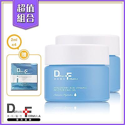 DF美肌醫生 玻尿酸動態保濕凝凍50mlx2(贈玻尿酸活氧保濕精華Plus2mlx4)