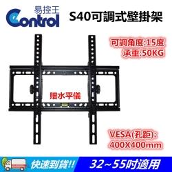 【易控王】S40 32~55吋 電視壁掛架 40x40cm角度可調±15°(10-608)