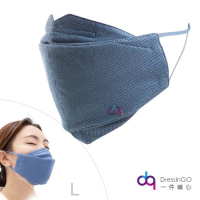 一件織心 DressinGO成人專業口罩+防丟繩+收納袋-(麻藍灰)