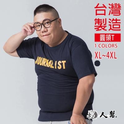 男人幫 T1542印花JOURNALIST自創棉T恤