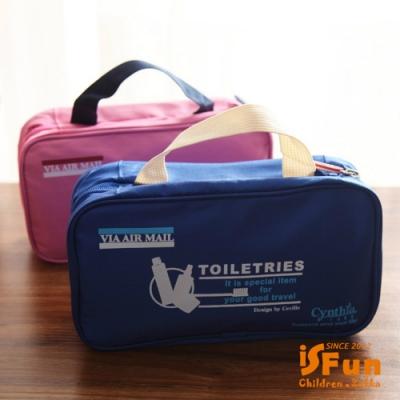 iSFun 韓風旅行 網面防水牛津盥洗收納包 2色可選