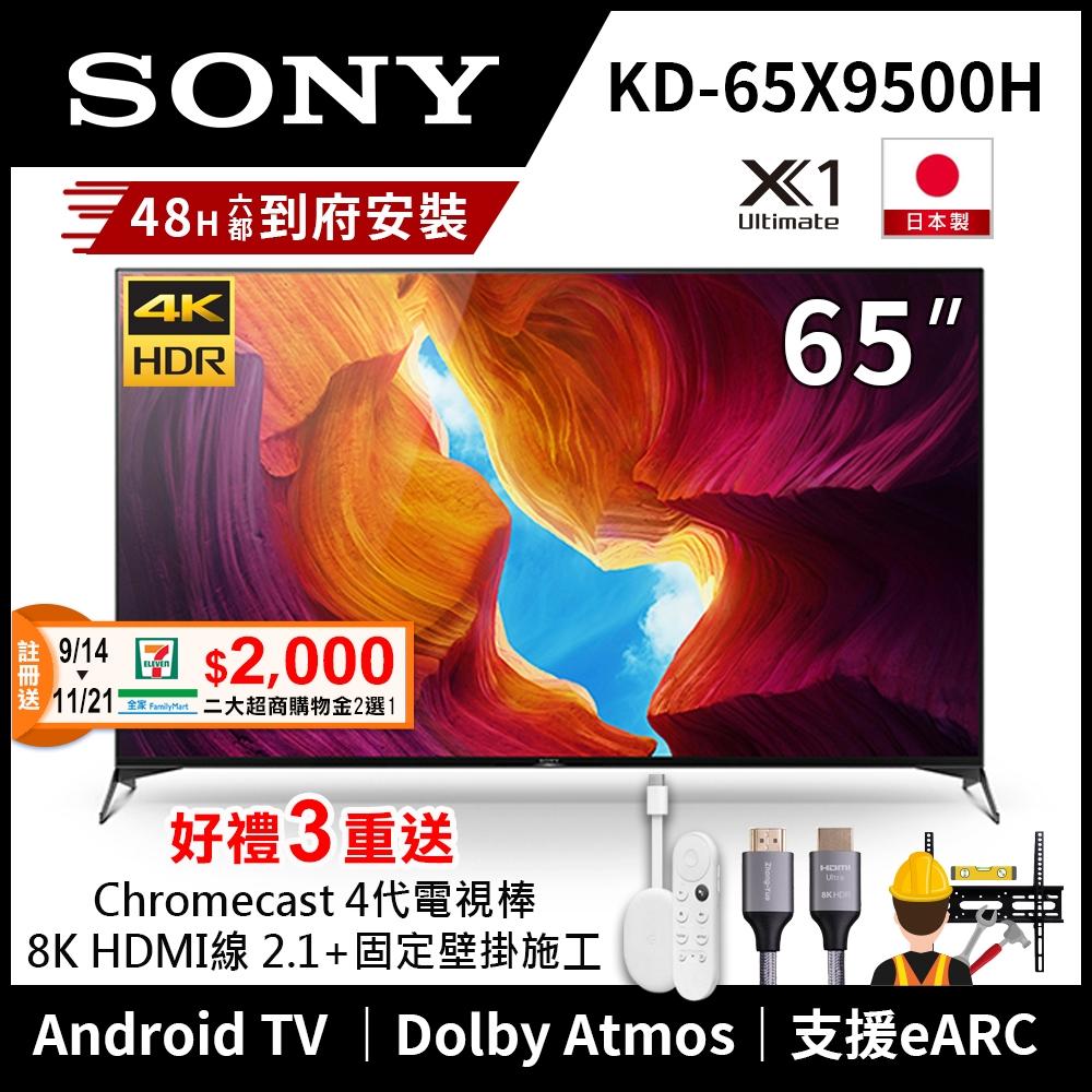 【全省壁掛施工】SONY索尼 65吋 4K HDR Android智慧連網液晶電視 KD-65X9500H