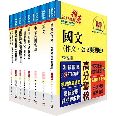 原住民族特考四等(圖書資訊管理)套書(贈題庫網帳號、雲端課程)