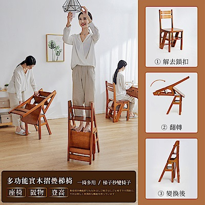 lemonsolo多功能實木摺疊置物架/梯椅(LM-K314)