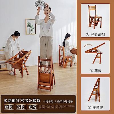 [限時下殺]lemonsolo多功能實木摺疊置物架/梯椅(LM-K314)
