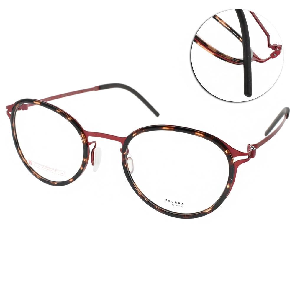 VYCOZ眼鏡 DURRA系列 薄鋼文青款 /琥珀棕-紅#DR9002 RED-H