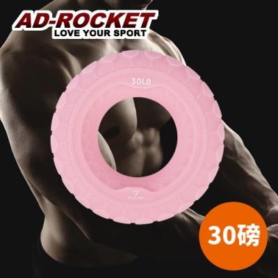 【AD-ROCKET】Grip ring 握力訓練器/握力圈/握力訓練/指力 (30磅)