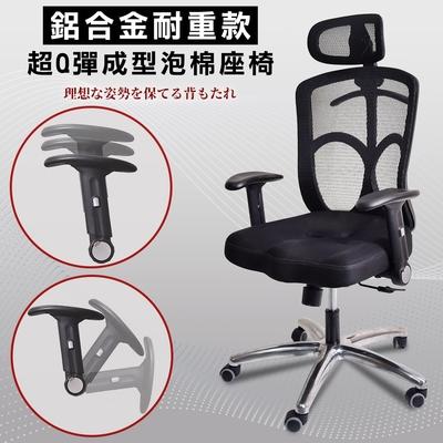 凱堡 Saunders 三孔坐墊工學機能椅電腦椅辦公椅