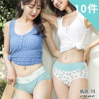enac 依奈川 A/B款-俏皮高腰純棉印花無痕內褲/三角褲(超值10件組)