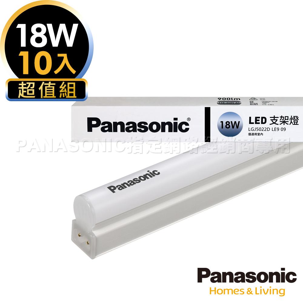 Panasonic國際牌 10入組 18W LED 4呎 T5 支架燈/層板燈- 自然光