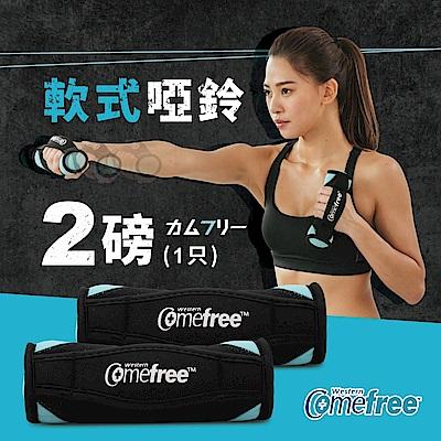 Comefree 肌力鍛鍊軟式啞鈴-1只2磅 (共2只)
