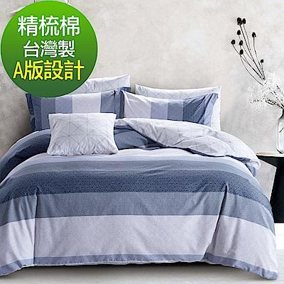 La Lune 台灣製40支精梳純棉雙人加大床包枕套3件組 時尚歐巴