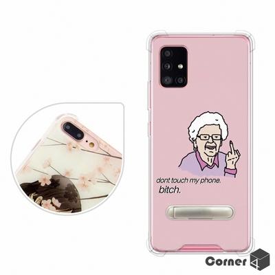 Corner4 Samsung Galaxy A51 5G 四角防摔立架手機殼-火爆阿嬤