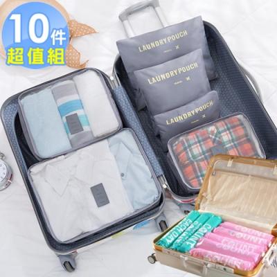 【iRoom優倍適】悠遊旅行10件組 (沉穩灰)