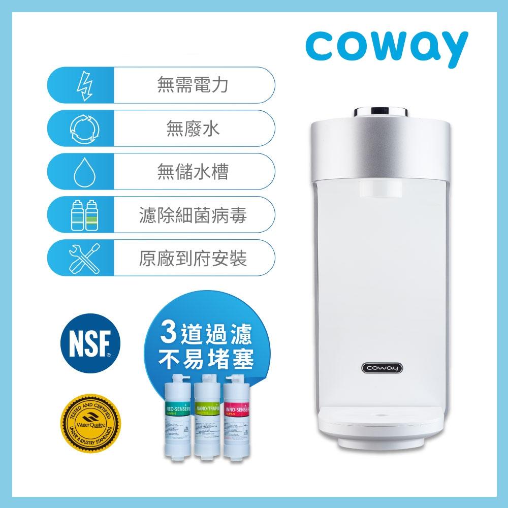 Coway 奈米高效淨水器P-350N(銀/粉)