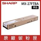 SHARP MX-27FTBA 原廠影印機黑色碳粉