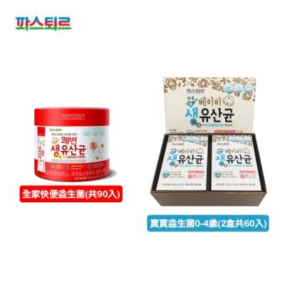 韓國《樂天帕斯特》全家快便益生菌(共90入)+寶寶益生菌0-4歲-60入/盒(各1)