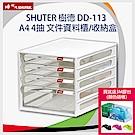 SHUTER 樹德 DD-113 四層桌上文件資料櫃/收納盒