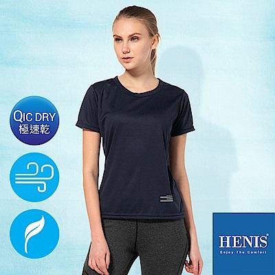 HENIS 細緻網眼 透氣機能衣排汗衫-女款 (黑)