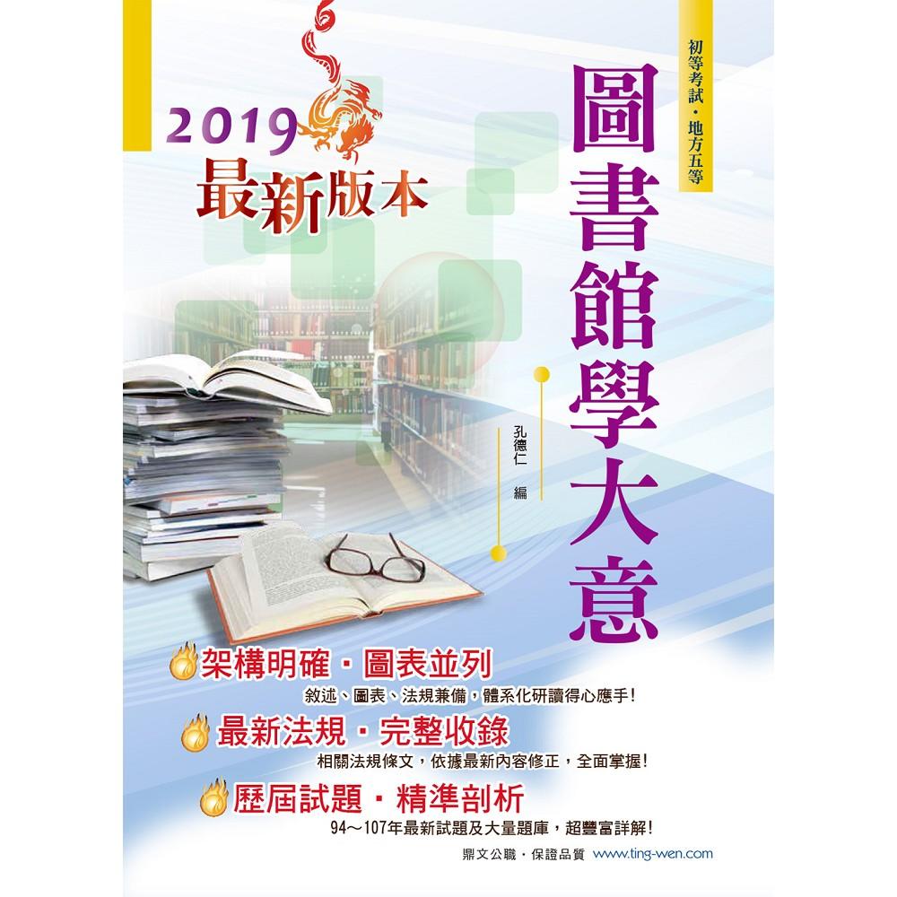 108年初等五等【圖書館學大意】(重點內容整理,歷屆試題精析)(8版)
