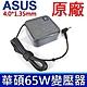 華碩 ASUS 65W 原廠變壓器 19V 3.42A 4.0*1.35mm 充電器 帶線 電源線 小孔徑 充電線 product thumbnail 2