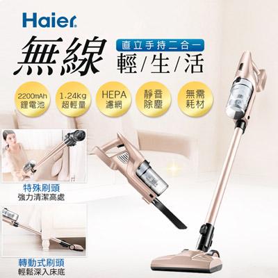 Haier海爾 無線手持式兩用充電吸塵器 (琉璃金)