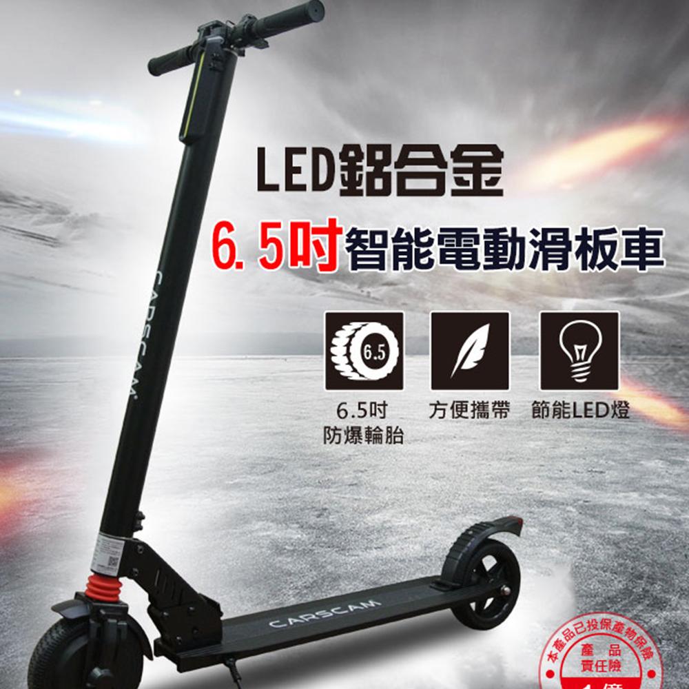CARSCAM LED大燈鋁合金6.5吋智能折疊電動滑板車