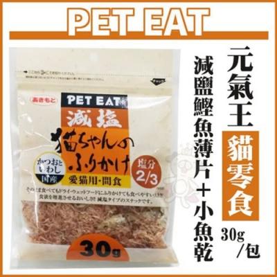 (兩包組)PET EAT元氣王-減鹽鰹魚薄片+小魚乾 30g