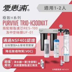愛惠浦 PURVIVE Trio-H300NXT超值組(三道式淨水器+樹脂替換濾芯2支)