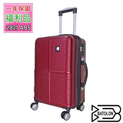 (福利品  28吋)  四季風采TSA鎖加大ABS硬殼箱/行李箱 (4色任選)