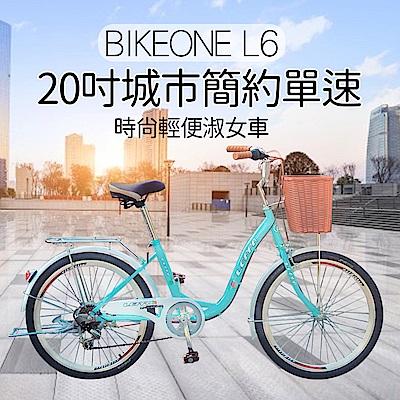 BIKEONE L6 20吋單速淑女車 低跨點設計時尚文藝女力通勤新寵兒