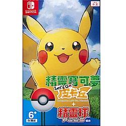 精靈寶可夢 Let s Go!皮卡丘 + 精靈球 Plus 組合-NS Switch中文版
