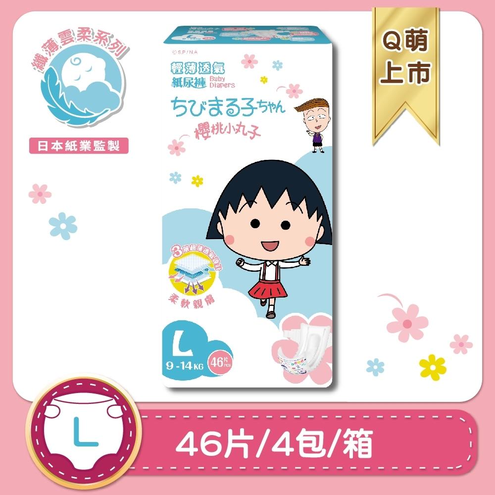 櫻桃小丸子 輕薄透氣 嬰兒紙尿褲/尿布 L(46*4包/箱)
