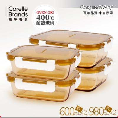 美國康寧CORNINGWARE 透明玻璃保鮮盒4件組(CA0401)(快)