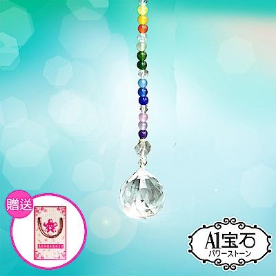 A1寶石 時尚白水晶球五行七脈輪晶鑽吊飾(加贈祈願紅線)