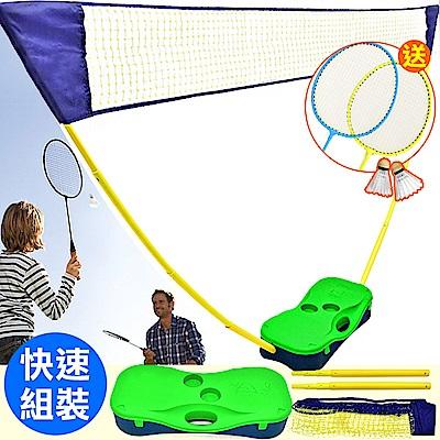 羽毛球網架折疊式便攜式 -贈送羽球拍+球 家用移動羽球網架