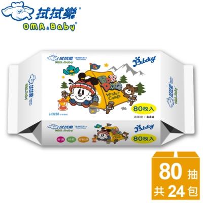 [限時搶購]拭拭樂 BobDog純水潔膚柔濕巾 80抽 24入