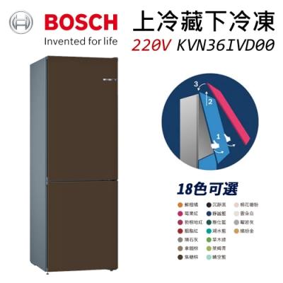 BOSCH 博世 220V 獨立式上冷藏下冷凍彩色冰箱 KVN36ID0AD 焦糖棕
