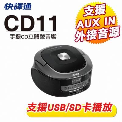 快譯通 手提CD立體音響 CD11
