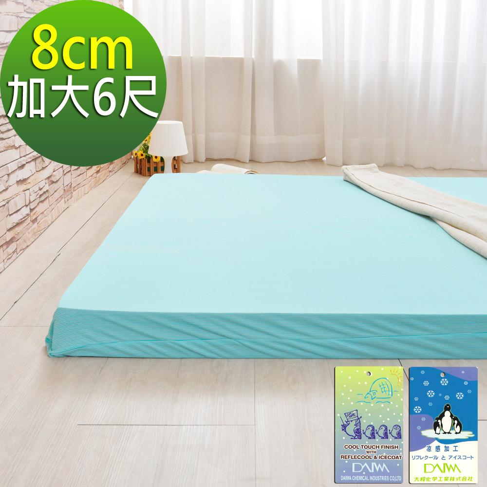 (特談商品)加大-LooCa 綠能涼感護背8cm減壓床墊(搭贈日本接觸涼感)