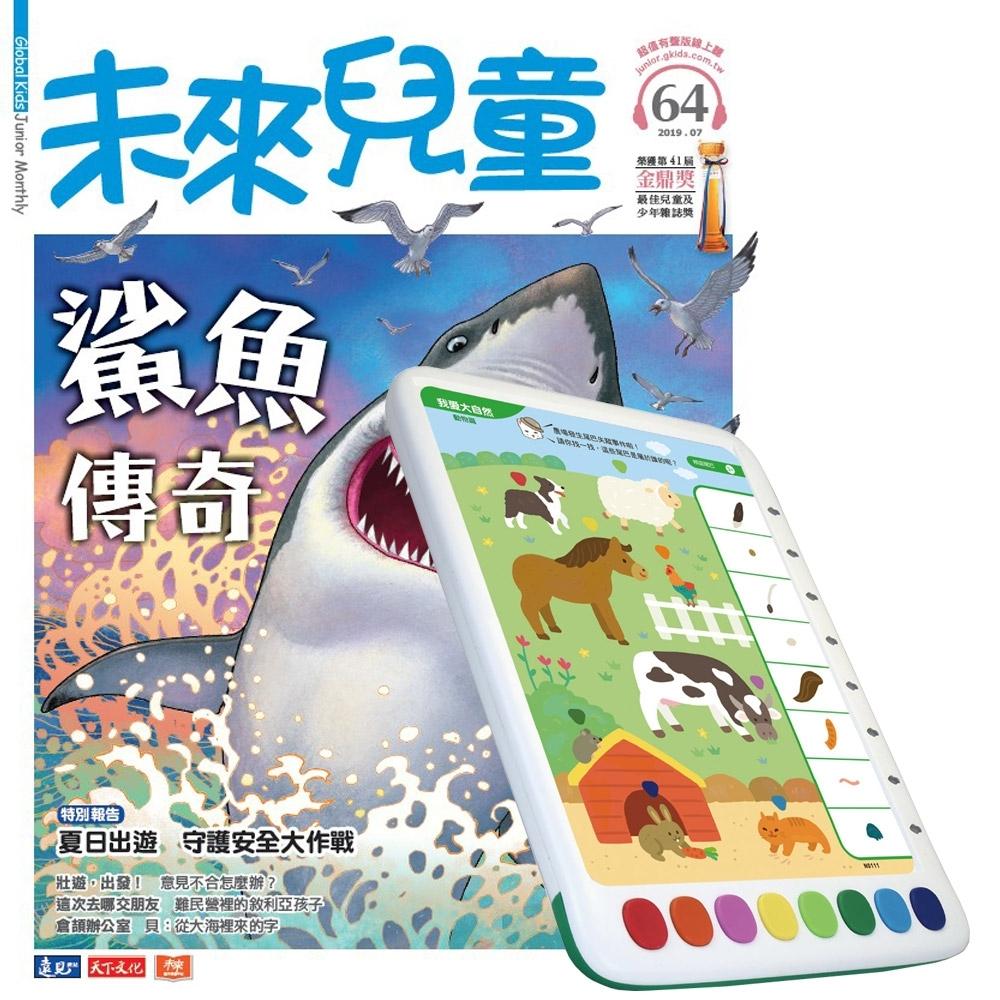 未來兒童(1年12期)+ 青林5G智能學習寶第一輯:啟蒙版 + 進階版 + 強化版